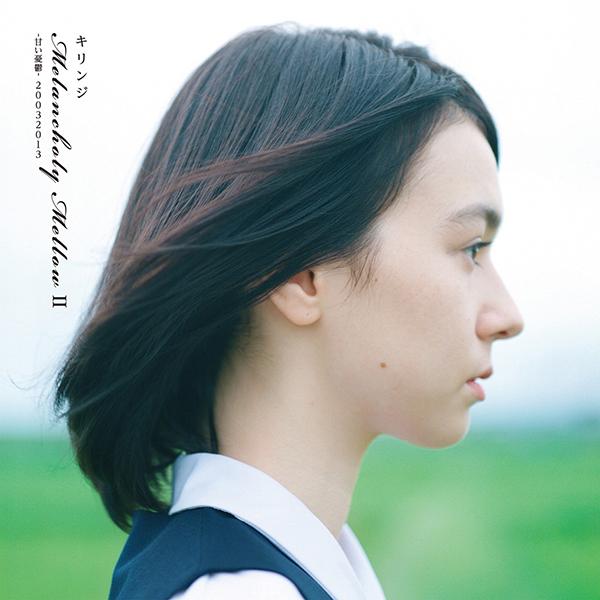 キリンジ – Melancholy Mellow II -甘い憂鬱- 20032013(Limited Edition)