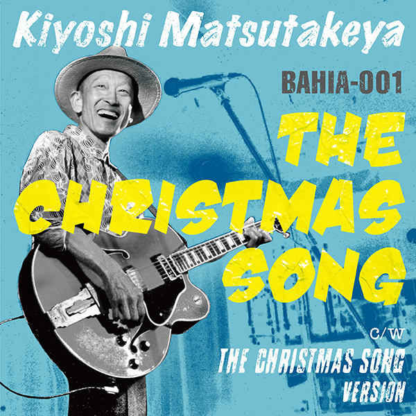 松竹谷清 – THE CHRISTMAS SONG