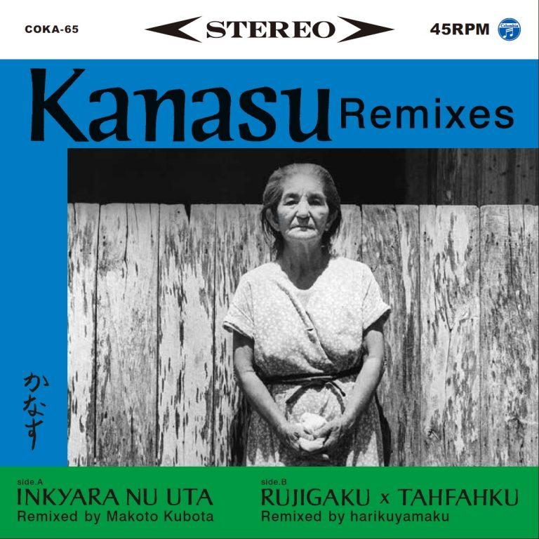 V.A. (久保田麻琴, harikuyamaku) – [Kanasu Remixes] INKYARA NU UTA / RUJIGAKU x TAHFAHKU