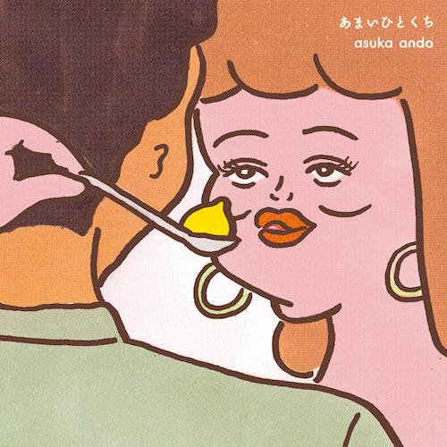 asuka ando – あまいひとくちep
