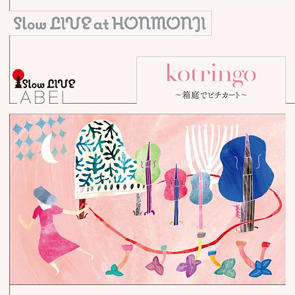 コトリンゴ – Slow LIVE at HONMONJI 〜箱庭でピチカート〜