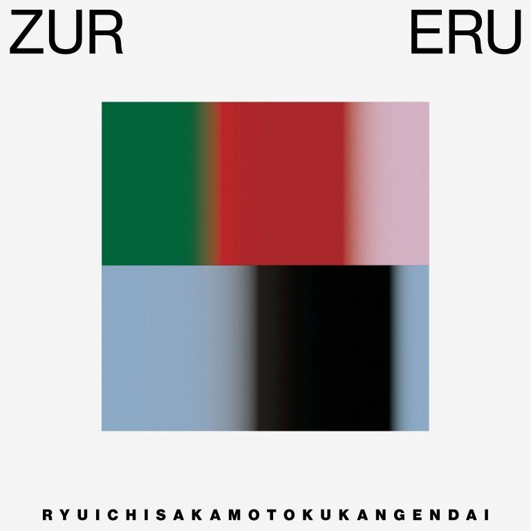 空間現代 × 坂本龍一 – ZURERU