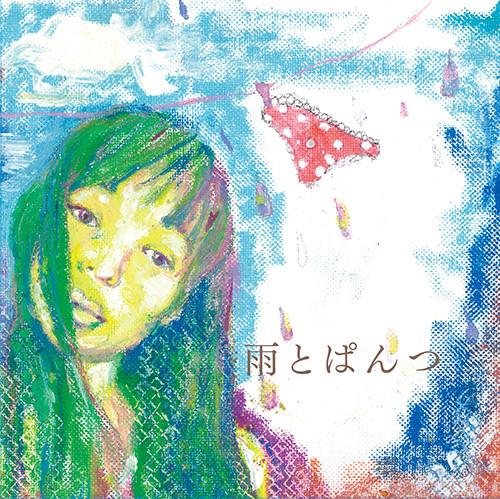 安藤裕子 – 雨とぱんつ / 暗雲俄かに立ち込めり
