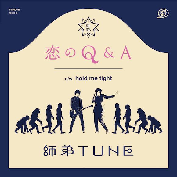 師弟TUNE – 恋のQ&A