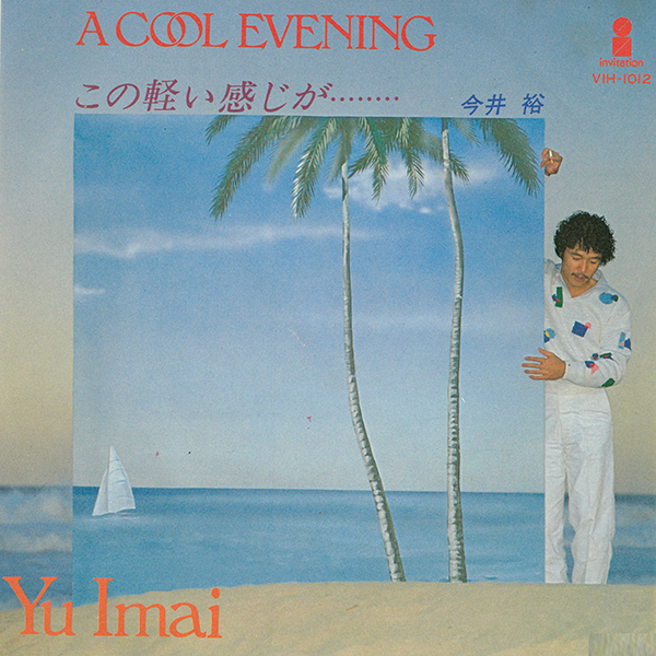 今井 裕 – A Cool Evening