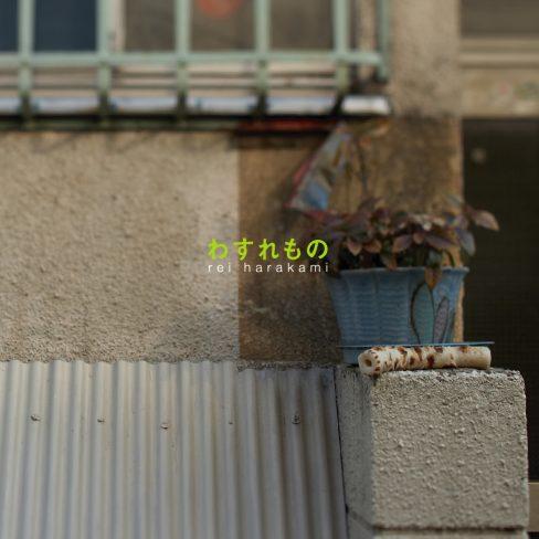 rei harakami – わすれもの