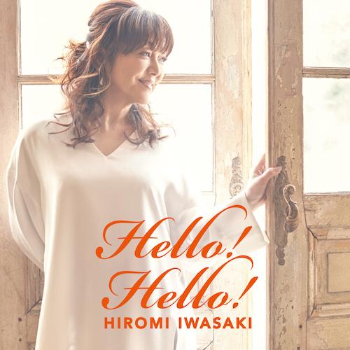 岩崎宏美 – Hello! Hello!