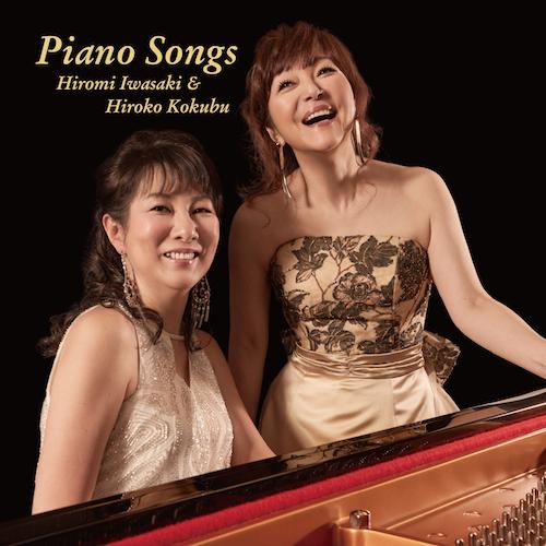 岩崎宏美 – Piano Songs -Edited for LP-