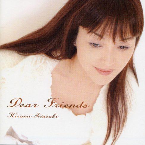 岩崎宏美 -「Dear Friends」完全生産限定盤 / セルフライナーノーツ付