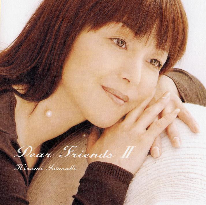 岩崎宏美 – 「Dear FriendsⅡ」完全生産限定盤 / セルフライナーノーツ付