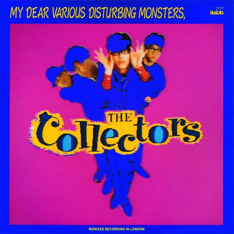 ザ・コレクターズ -「ぼくを苦悩させるさまざまな怪物たち」2016年リミックス・マスター使用(完全生産限定盤)