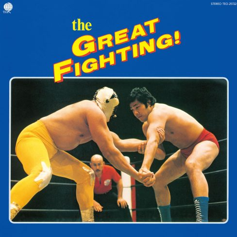 V.A. -「The GREAT FIGHTING! 地上最大! プロレス・テーマ決定盤」(完全生産限定盤)