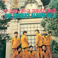ザ・スパイダース -「スパイダース'67~ザ・スパイダース・アルバム No.3」(完全生産限定盤)