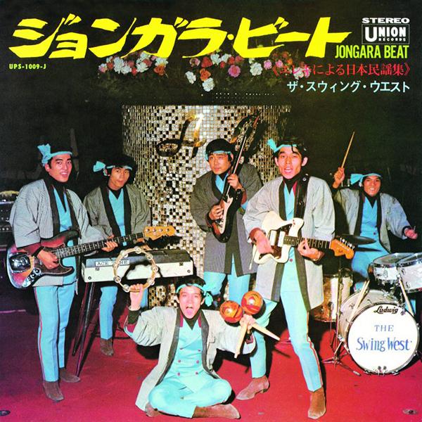 ザ・スウィング・ウエスト -「ジョンガラ・ビート」(完全生産限定盤)