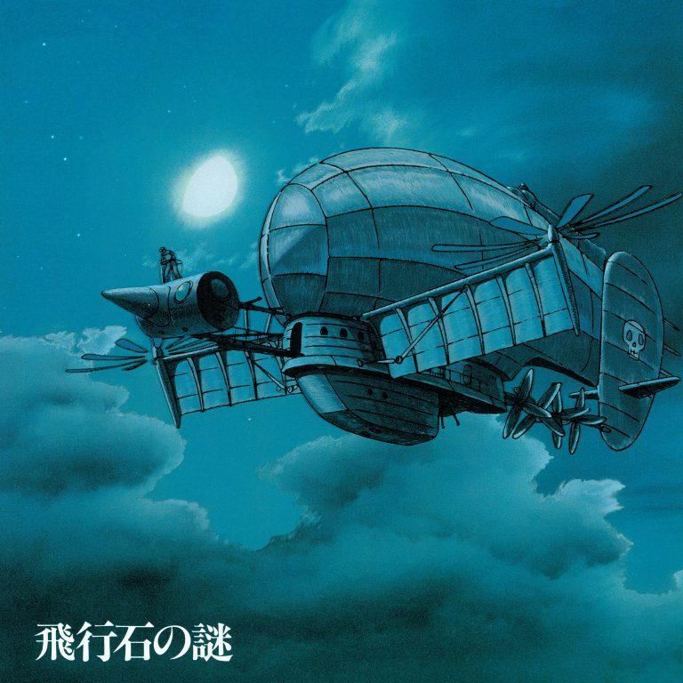 久石譲 – 天空の城ラピュタ サウンドトラック 飛行石の謎