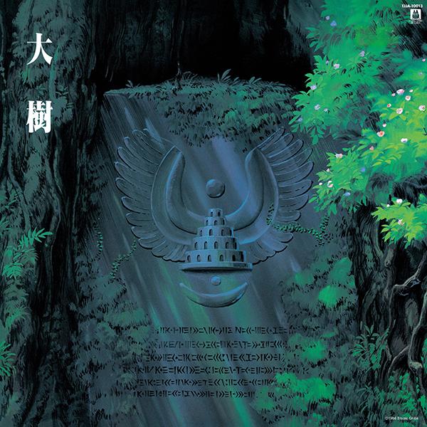 久石譲 – 天空の城ラピュタ シンフォニー編 大樹