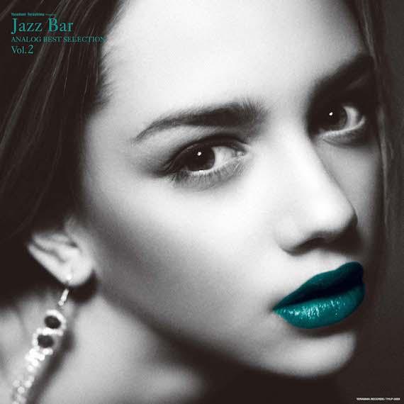 V.A. (選曲・監修:寺島靖国) – Jazz Bar ANALOG BEST SELECTION Vol.2