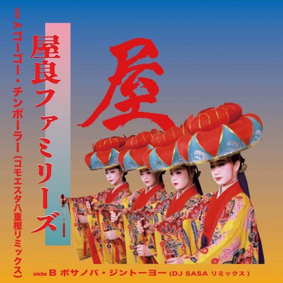 屋良ファミリーズ – ゴーゴー・チンボーラー / ボサノバ・ジントーヨー リミックス