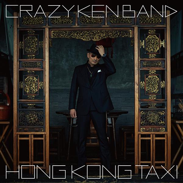 クレイジーケンバンド – 香港的士