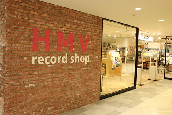 HMV record shopコピス吉祥寺