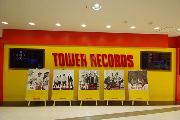 タワーレコード 横浜ビブレ店