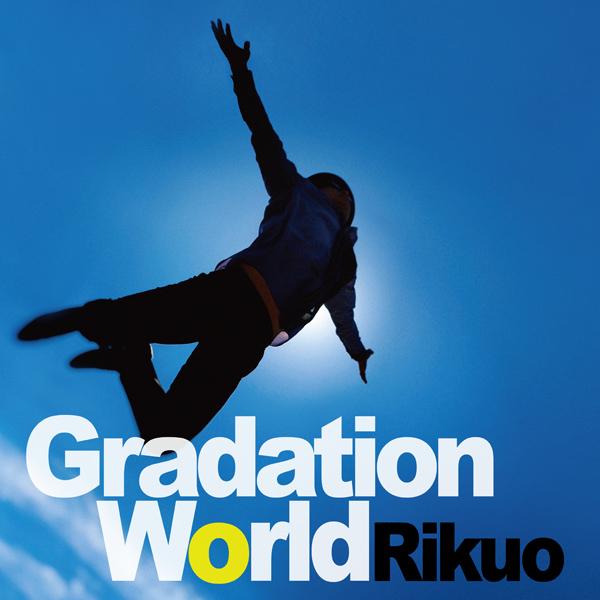 リクオ – グラデーション・ワールド