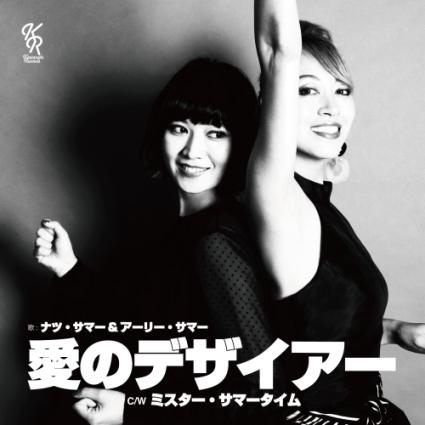 ナツ・サマー&アーリー・サマー – 愛のデザイアー / ミスター・サマータイム(Slowly Rockers Uptown Edit)