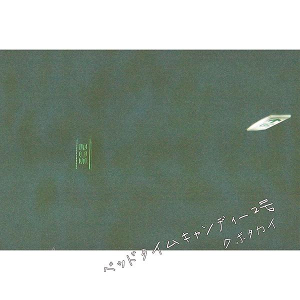 クボタカイ – ベッドタイムキャンディー 2号 / Wakakusa night.