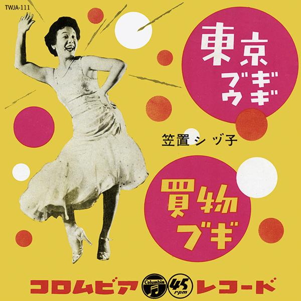 笠置シヅ子 – 東京ブギウギ