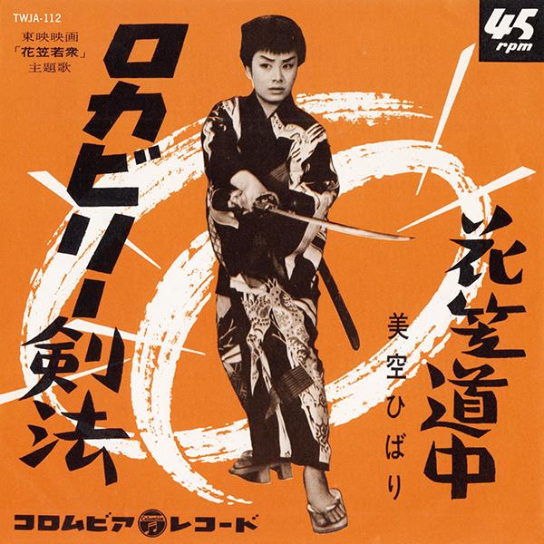 美空ひばり – ロカビリー剣法