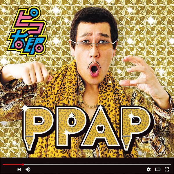 ピコ太郎 – PPAP