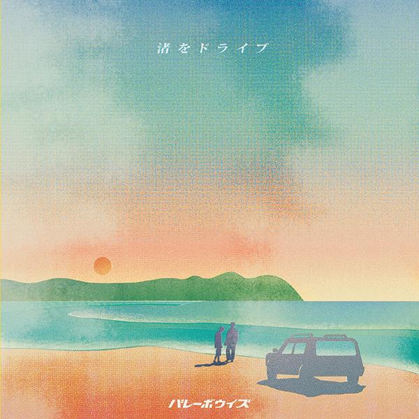 バレーボウイズ – 渚をドライブ/人間大好き