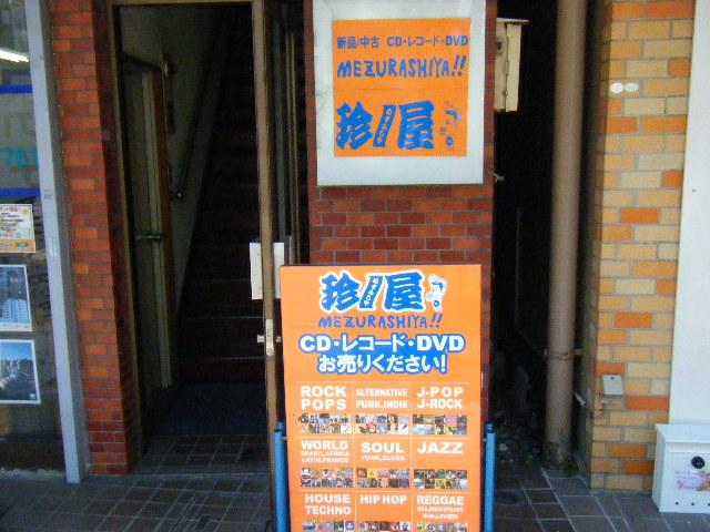 珍屋立川2号店