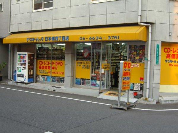 サウンドパック日本橋四丁目店