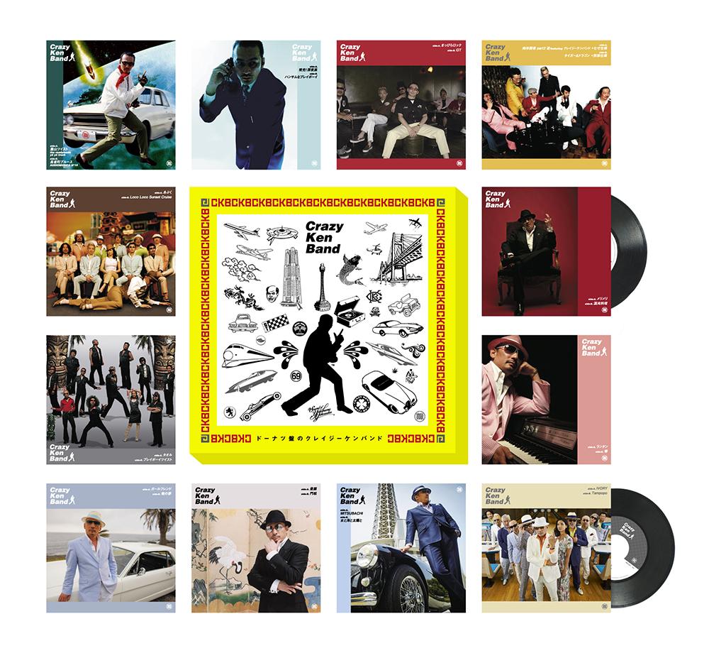 レコードの日 オフィシャルサイトクレイジーケンバンドCRAZY KEN BANDドーナツ盤のクレイジーケンバンド
