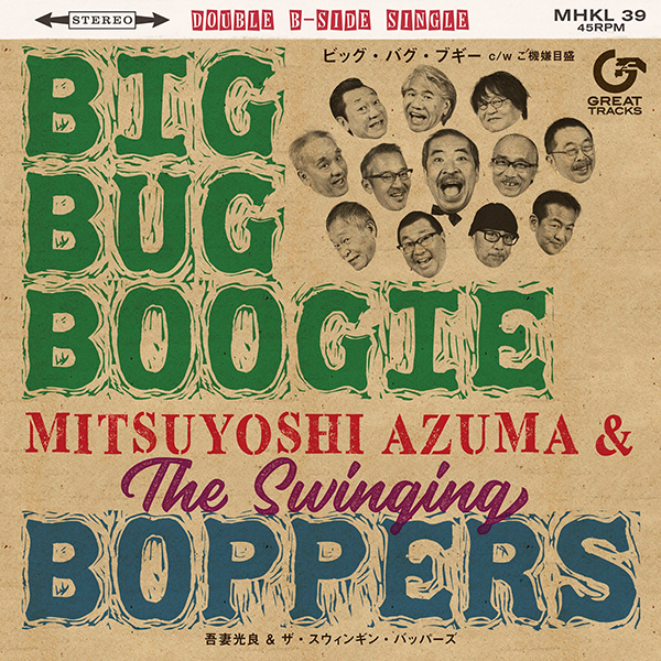 吾妻光良 & The Swinging Boppers – BIG BUG BOOGIE / ご機嫌目盛
