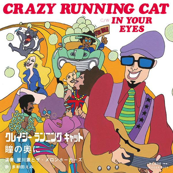 星川薫とザ・メロン・ホーカーズ  – CRAZY RUNNING CAT