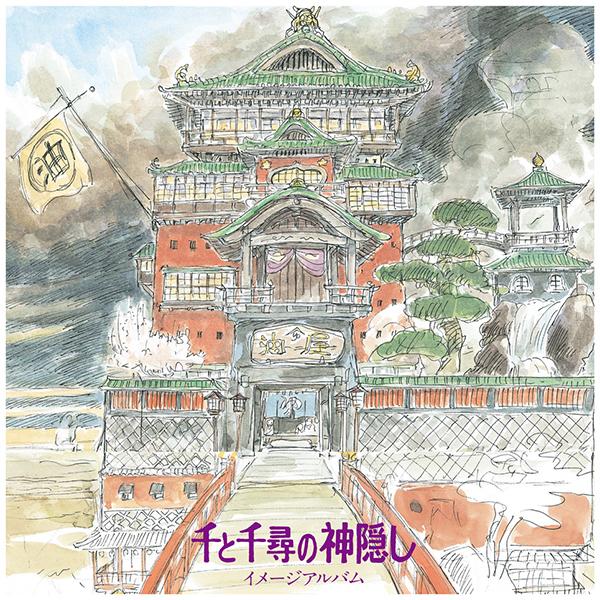 久石 譲 – 千と千尋の神隠し イメージ・アルバム