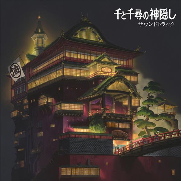 久石 譲 – 千と千尋の神隠し サウンドトラック