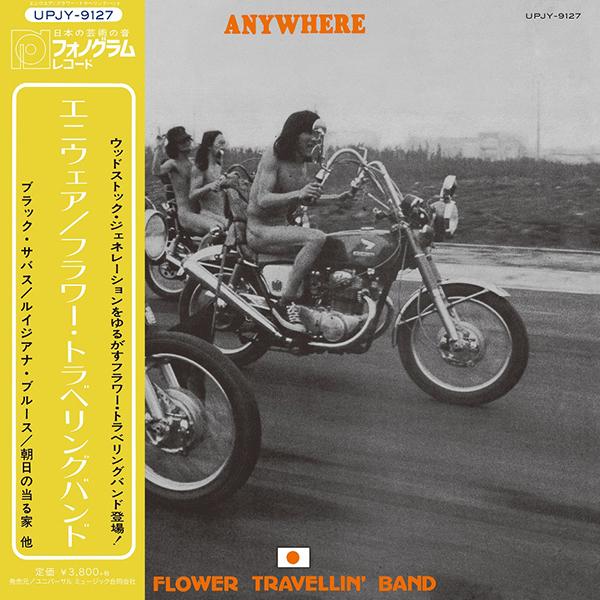 フラワー・トラベリン・バンド – エニウェア