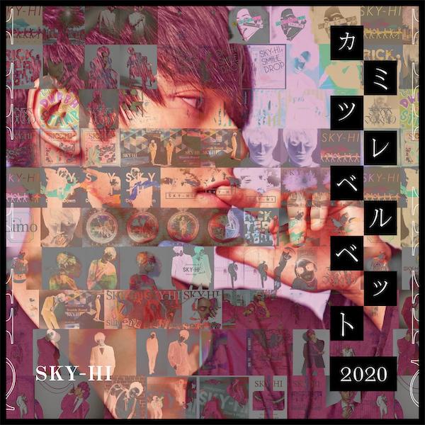 SKY-HI – カミツレベルベット 2020