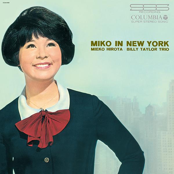 弘田三枝子 – ニューヨークのミコ