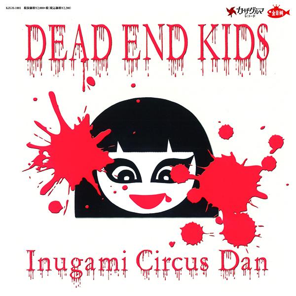 犬神サアカス團 – DEAD END KIDS