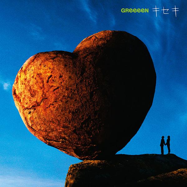 GReeeeN – キセキ