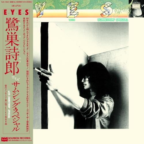 鷺巣詩郎 – EYES