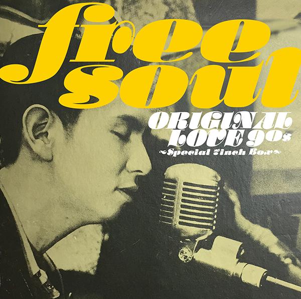 オリジナル・ラブ – Free Soul Original Love 90s ~ Special 7inch Box