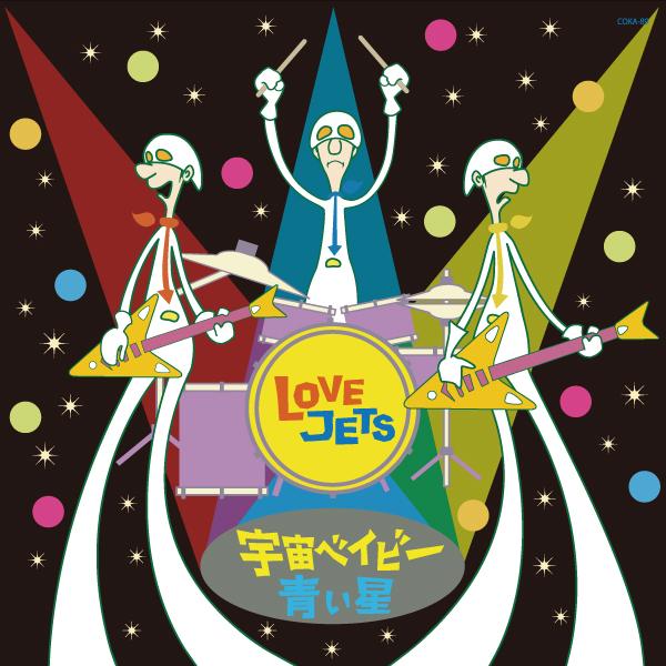 LOVE JETS – 宇宙ベイビー/青い星