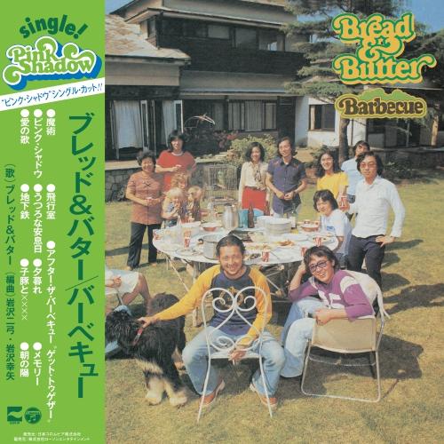 ブレッド&バター – バーベキュー(Yellow Vinyl)