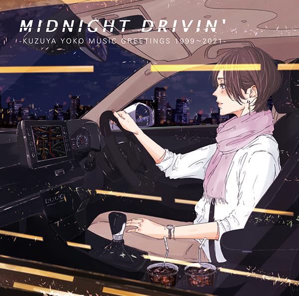 葛谷葉子 – MIDNIGHT DRIVIN' -KUZUYA YOKO MUSIC GREETINGS 1999~2021-