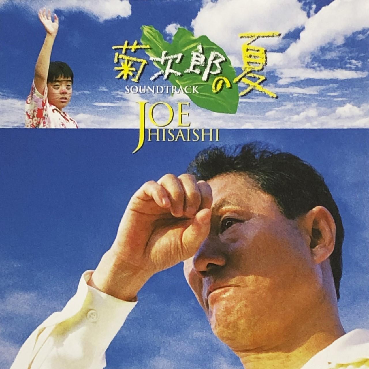 久石譲 – 「菊次郎の夏」オリジナル・サウンドトラック